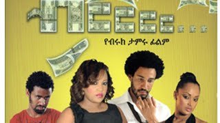 Birr (Ethiopian Movie)