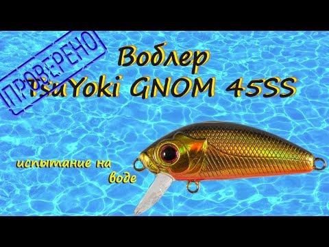 Воблер TsuYoki GNOM 45SS , испытание на воде.