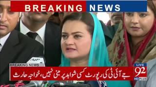 Maryam Aurangzeb Media Talk in Islamabad - 17 July 2017 - 92NewsHDPlus