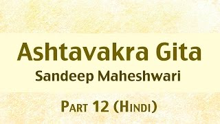 12 of 26 - Ashtavakra Gita by Sandeep Maheshwari I Hindi