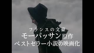 『女の一生』予告編