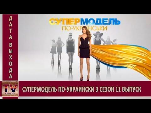 супермодель по украински смотреть онлайн 3 выпуск