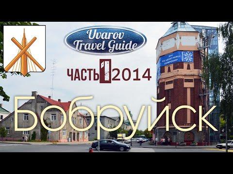 Лесная БОБРУЙСК Belarus Travel Guide