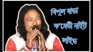 BIPUL RABHA COMEDY | Live Part 1