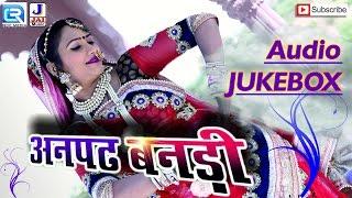 Anapad Banadi | Rajasthani BANNA BANNI Geet 2016 | Prabhu Singh Dildaar | DJ Mix | Marriage Songs