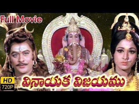 Sree Vinayaka Vijayamu Full Length Movie || Krishnam Raju, Vanisree