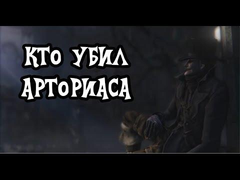 Dark Souls Lore: Кто убил Арториаса?