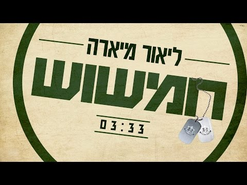 ליאור מיארה- חמשוש -Lior Miara