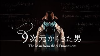 The Man from the 9 Dimensions Trailer