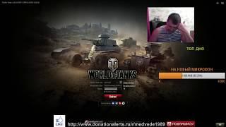 СТРИМ World of Tanks  ПРОБУЕМ РАЗОРВАТЬ РАНДОМ НИКТО КРОМЕ НАС