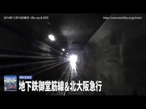 【Full HD】テイチク鉄道ビデオ:地下鉄御堂筋線&北大阪急行