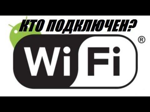 #Выпуск 8. Кто подключен к Wi-FI? Как отключить соседей от интернета.
