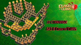 10 СТРАННЫХ БАЗ В Clash of Clans 2017