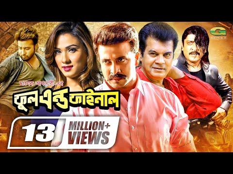 Full And Final | Full Movie | Shakib Khan | Boby