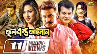 Bangla Movie | Full And Final | ft Shakib Khan | Boby | Elias Kanchan | Popular Bangla Movie