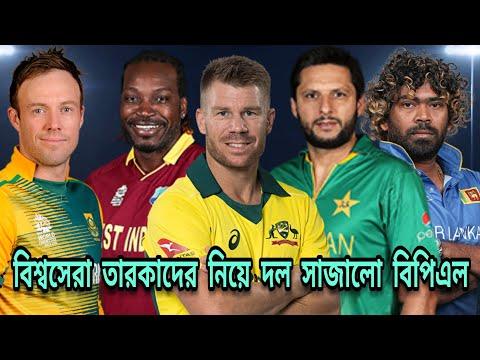 বিপিএলে বিদেশি ক্রিকেটাররা কে কোন দলে দেখে নিন | BPL 2019 | BPL Foreign players list