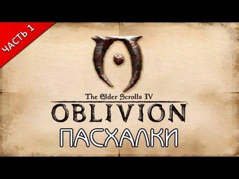 Пасхалки в TES IV Oblivion Часть 1