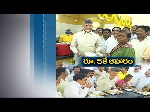 Ashok Gajapathi Raju Launches Anna canteen at Vizianagaram