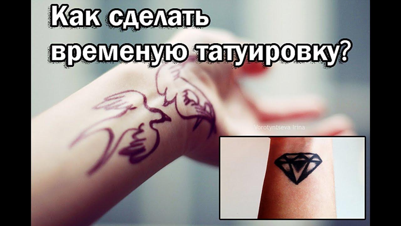 Как сделать татуировки на неделю