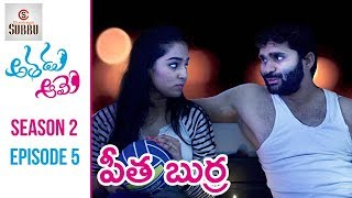 Athadu Aame (He & She) | Peetha Burra | Latest Telugu Comedy Web Series | Season 2 | Episode 5
