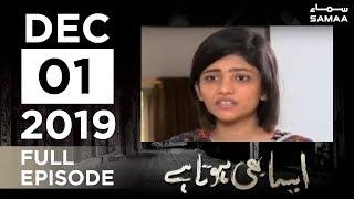 Aulad Per Zulm   Aisa Bhi Hota Hai   SAMAA TV   01 January 2019