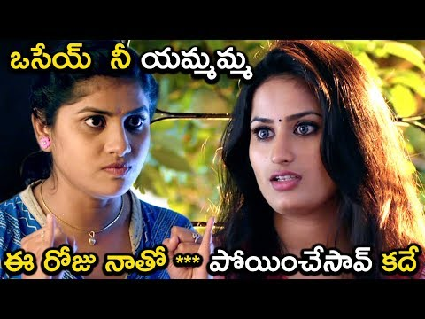 ఒసేయ్  నీ యమ్మమ్మ ఈ రోజు నాతో *** పోయించేసావ్ కదే - 2018 Latest Telugu Movie Scenes