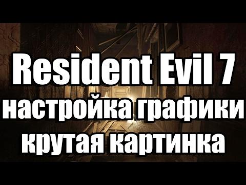 Resident Evil 7 настройка графики, делаем картинку нормальной (убрать мыло, лесенку и т.д.)