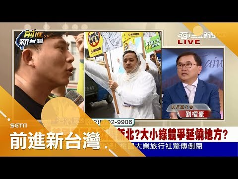 台灣-前進新台灣-20171215 明天是關鍵!「罷昌」牽動2018選戰布局