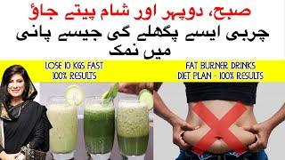 HOW TO LOSE 10 KGS FAST | FAT BURNING DRINKS DIET PLAN FOR BREAKFAST, LUNCH & DINNER IN URDU / HINDI