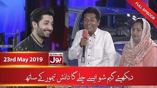 Game Show Aisay Chalay Ga with Danish Taimoor | 17 Ramzan | 23rd May 2019 | BOL Entertainment