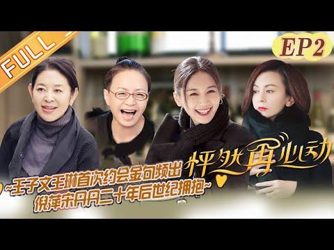 陸綜-怦然再心動-EP 02- 王子文王琳約會金句頻出倪萍宋丹丹二十年後世紀擁抱