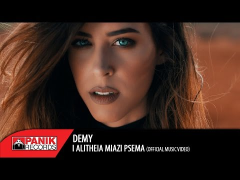 Demy - Η Αλήθεια Μοιάζει Ψέμα / I Alitheia Miazi Psema | Official Music Video HQ