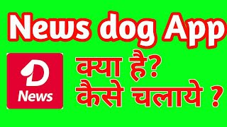 How to use news dog app earn paytm cash in hindi