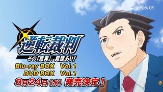 TVアニメ「逆転裁判~その「真実」、異議あり!~」Blu-ray&DVD BOX Vol.1が8月24日発売決定!