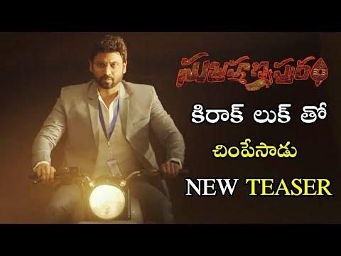 కిరాక్ లుక్ తో చింపేసాడు  | Sumanth New Movie  Subramanayapuram New Teaser | Telugu Varthalu