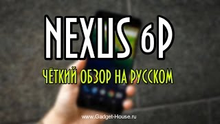 Huawei Nexus 6P обзор. Google Nexus 6P 32gb, 64gb, 128gb видео обзор.
