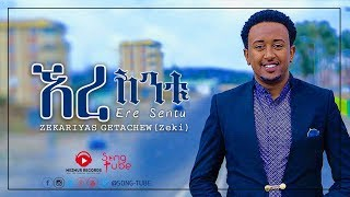 Zeki Getachew - Ere Sentu | - New Amazing Protestant Memzur 2018 (Official Audio) - AmlekoTube.com