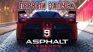 Asphalt 9 Legends - Первый взгляд. Графика на максималке (ios) #1