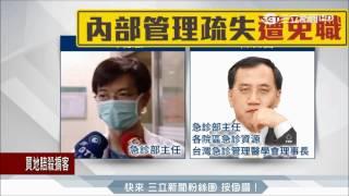 林口長庚離職潮 恐影響病患就診?副院長溫明賢:「不以營利目的」
