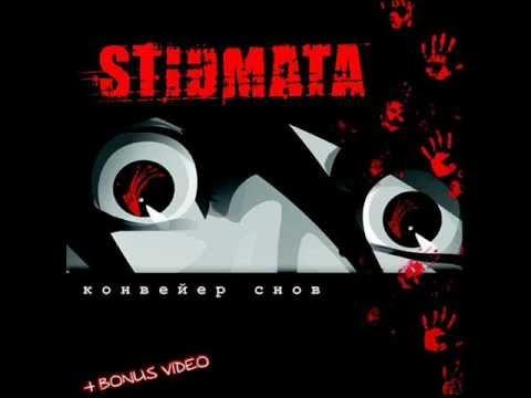 Stigmata - Жить С Нуля