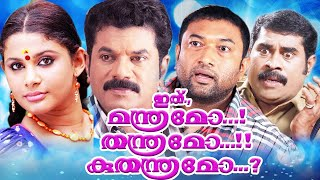 Super Hit Malayalam Full Movie | Comedy Movie | Malayalam Movie | Super Hit Movie | Best Movie