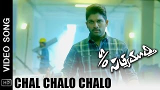 S/O Satyamurthy Movie Video Songs | Chal Chalo Chalo Full Song | Allu Arjun, Samantha, Nithya Menen