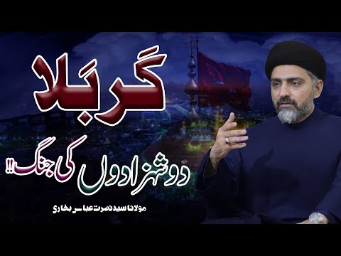 Karbala Do Shehzadon Ki Jang !! | Maulana Syed Nusrat Abbas Bukhari | 4K