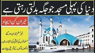 mobile masjid is invented by japan for muslims in urdu hindi-islamic video