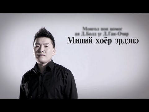 Болд- Миний хоёр эрдэнэ  bold - My Precious Parents  Official Music Video video