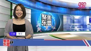 美朝峰会2.0倒数在即 传金正恩乘火车赴越南 《聚焦东盟》22-2-2019