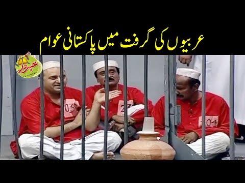 Arbiyon Ki Grift Main Pakistani Awaam - Khabardar with Aftab Iqbal
