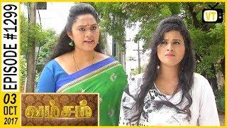 Vamsam - வம்சம்   Tamil Serial   Sun TV    Epi 1299   03/10/2017   Vision Time