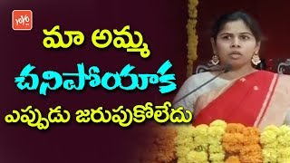 Bhuma Akhila Priya Emotional Speech at Ugadi Celebrations | Chandrababu Naidu