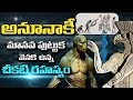 The Biggest Untold Secret Story About Human Evolution || The Anunnaki Creation Story